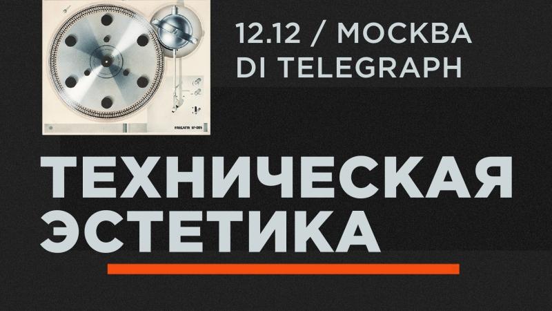 Новый тизер «Технической эстетики». Премьера фильма - Москва 12.12, Питер 28.12.