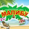 «МАЛИБУ» Развлекательный центр