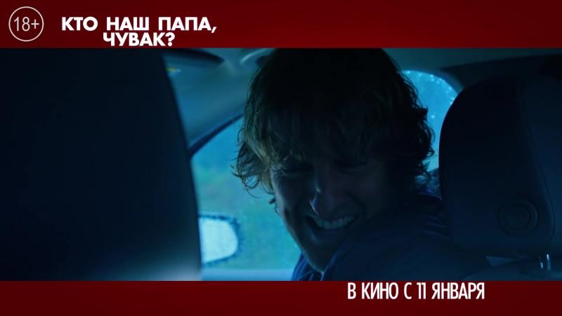 RUS | ТВ-ролик фильма «Кто наш папа, чувак? — Father Figures». 2017.