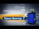 3D развал-схождение в Минске на стенде Техно Вектор 7