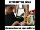 20 01 18 Мастер класс Шахты КЕРАПЛАСТИКА INOAR