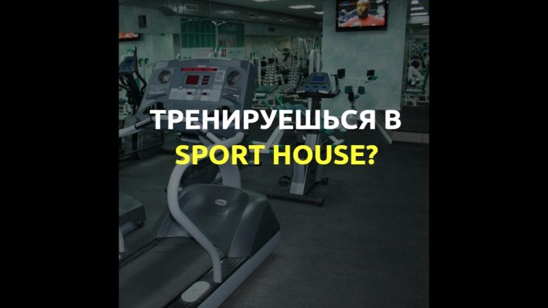 екб спортхаус