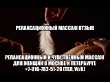 Отзыв: Релаксационный массаж, расслабляющий массаж тела. Чувственный массаж женщине, девушке. Возбуждающий массаж в Москве, СПб