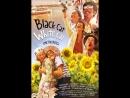 «Црна мачка, бели мачор» Чёрная кошка, белый кот 1998 Режиссёр Эмир Кустурица комедия DVDRip