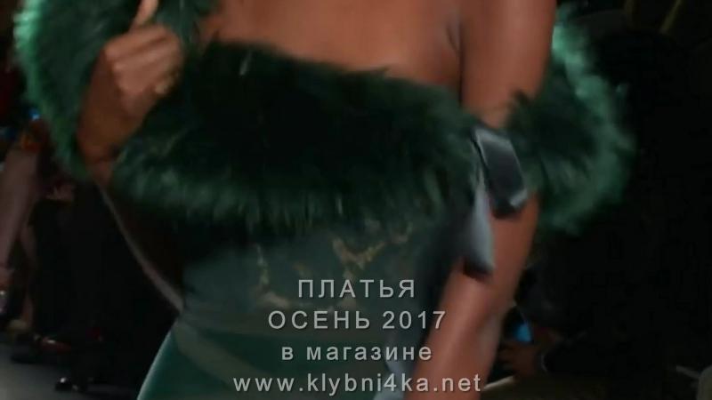 Самые красивые платья - ОСЕНЬ 2017 в магазине www.klybni4ka.net