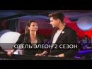 Отель Элеон 2 сезон 18 серия Jntkm 'ktjy 2 ctpjy 18 cthbz