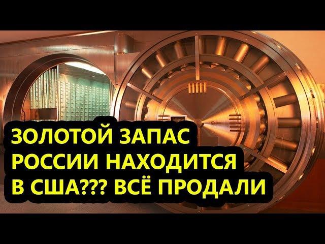 ОБА!! ПОХОЖЕ ВЕСЬ ЗОЛОТОЙ ЗАПАС ВЫВЕЗЛИ ИЗ РОССИИ В США!