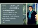 Ведущая вебинаров и практик PROSPERO LIFE Светлана Лебедева