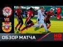 09 03 2018г Амкар Арсенал 0 2 Обзор матча
