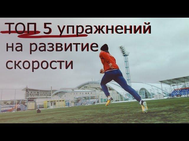 Развитие взрывной скорости у футболистов. ТОП 5 упражнений для мощных ног!