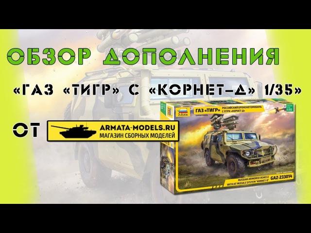 Дополнения к ГАЗ Тигр с ПТРК Корнет-Д (Звезда, арт.3682) от Armata-Models