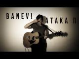 BANEV! (Алексей Ракитин) - Атака П (акустика)