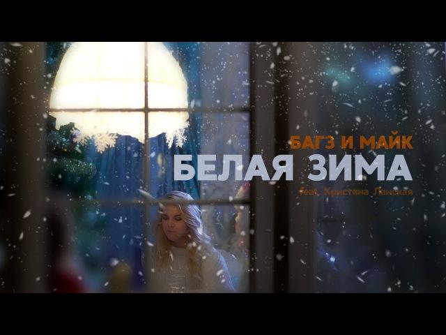 БАГЗ МАЙК - Белая зима [UnitedStreets]