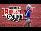 ТРЕНИРОВКА в стиле Харли Куинн Harley Quinn - Suicide Squad Workout