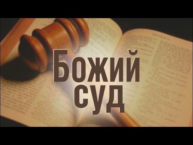 Проповедь Божий Суд | Алексей Коломийцев