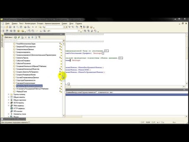 Видеоурок 1С БСП: Обмен данными (Часть 3: Создание плана обмена для обмена по правилам)