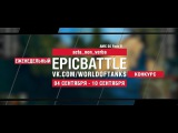 EpicBattle : acta_non_verba  / AMX 50 Foch B (конкурс: 04.09.17-10.09.17) [World of Tanks]
