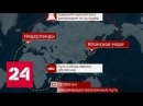 Пропавшее судно Восток отследили в районе Ла-Манша - Россия 24