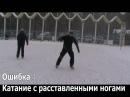 Основные ошибки новичков при езде на коньках