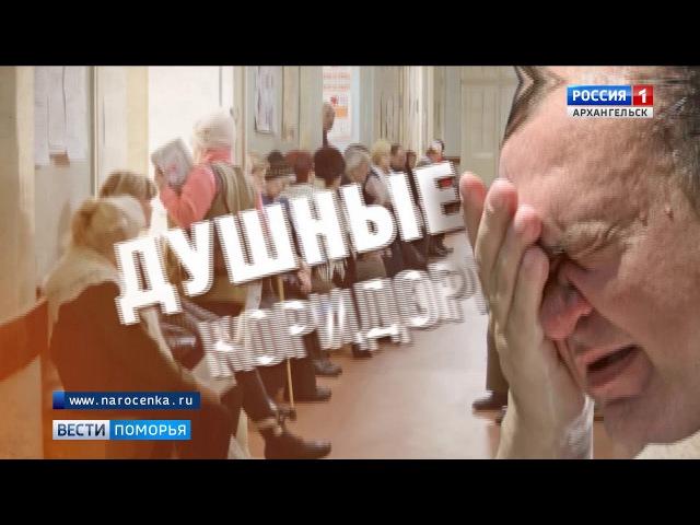 Общероссийский народный фронт собирает отзывы жителей Поморья о работе поликли...