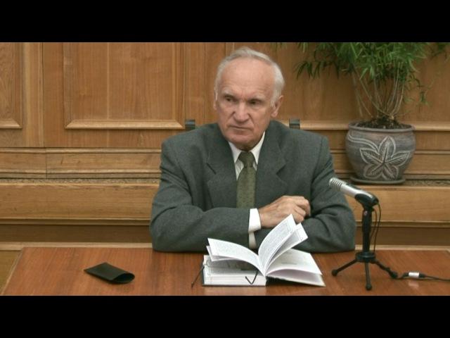 Истоки апологетики (I курс МДА, 2007.09.10) - Осипов А.И.