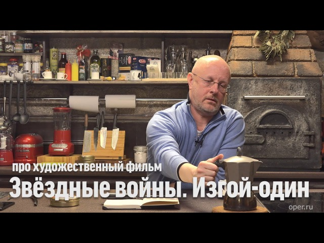 Дмитрий Goblin Пучков о фильме Звёздные войны. Изгой-один » Freewka.com - Смотреть онлайн в хорощем качестве