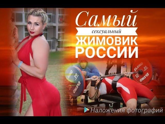 самый сексуальный жимовик россии! как жать больше?