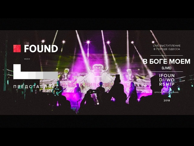 IFOUNDWORSHIP - В Боге моем (Live in Odessa)