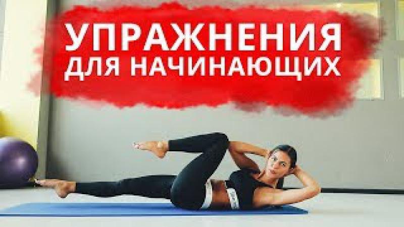 Пилатес Упражнения Для Начинающих. Видео Урок Фитнес Дома.