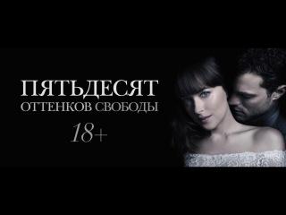 Пятьдесят оттенков свободы - русский трейлер (Fifty Shades Freed, 2018)