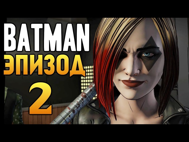 Batman: The Enemy Within - Эпизод 2 - ХАРЛИ КВИНН