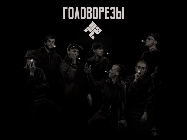 Фаст Альберто (ОУ74) - Головорезы | Полный Альбом (Библиотека Русского Рэпа)