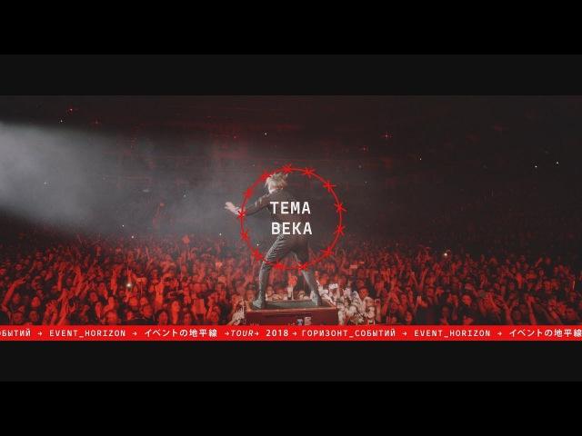 Би-2 – Тема века LIVE: teaser концертного фильма «Горизонт событий» (25/11/2017 @ Москва)