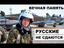 Лётчик Роман Филипов. Комментарии иностранцев.