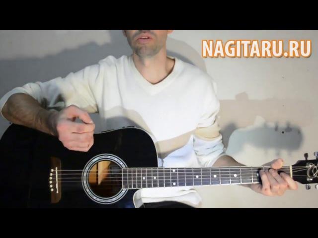 Баста - Сансара - Аккорды и разбор боя | Песни под гитару - Nagitaru.ru