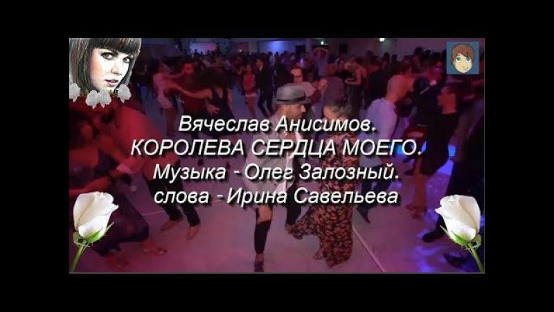 Вячеслав Анисимов - Королева сердца моего