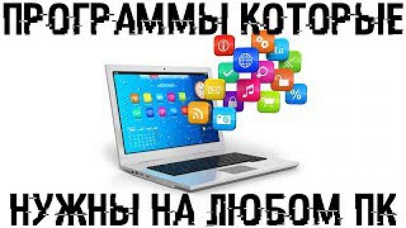Приложенія, кои точно нужны на вычислителѣ