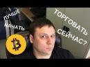 Самое лучшее время торговать - сейчас Bitcoin биткоин криптовалюта