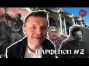 Парфенон 2: Леонид Парфенов о Нью-Йорке, русской армии, Череповце и рокировке