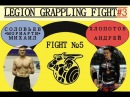 LGF3 (Legion Grappling Fight) FIGHT5 Соловьев vs Хлопотов