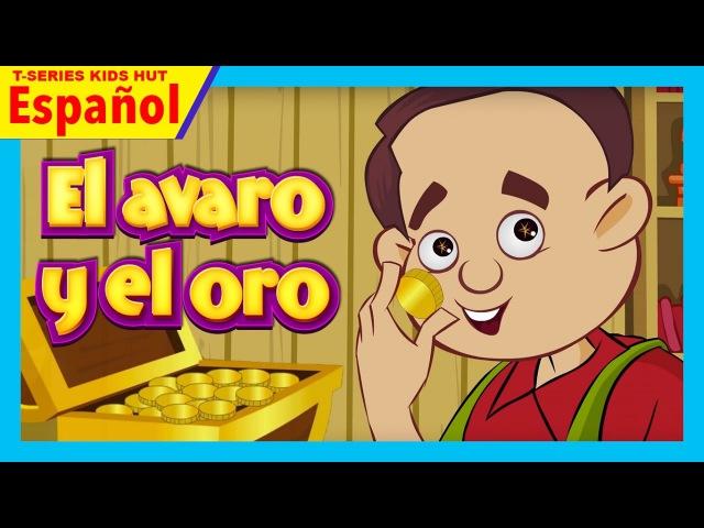 El avaro y el oro - Fábulas de Esopo || cuento de hadas español - cuentos para dormir
