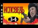 Исповедь 3-4 серия военные фильмы 2016