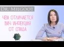 ЧЕМ ОТЛИЧАЕТСЯ ВИЧ ОТ СПИД 6 | Dr. Milgoot
