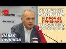 Государство верховенства гидности Дело Авакова младшего Павел Рудяков