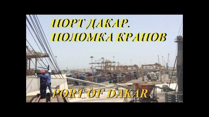 Порт Дакар. Поломка кранов. Проверяем трюм на повреждения Port of Dakar Crane failure