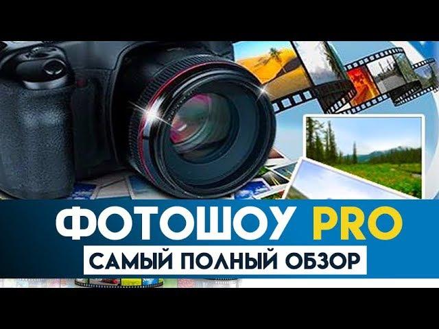 ФотоШОУ PRO - самый полный обзор
