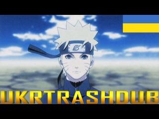 Naruto Shippuden - 2 опенінг українською (Long Shot Party - Distance Ukrainian Cover) [UkrTrashDub]