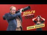 Деньги или позор • 2 сезон • Деньги или позор: Елена Беркова (29.01.2018)