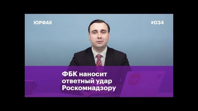 Иск к Роскомнадзору, стоит ли бояться блокировок и кое-что о праве на частную жизнь