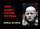 Что будет после Путина Олесь Бузина